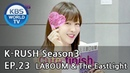 Today's GUEST : LABOUM The EastLight [KBS World Idol Show K-RUSH3 2018.08.17]