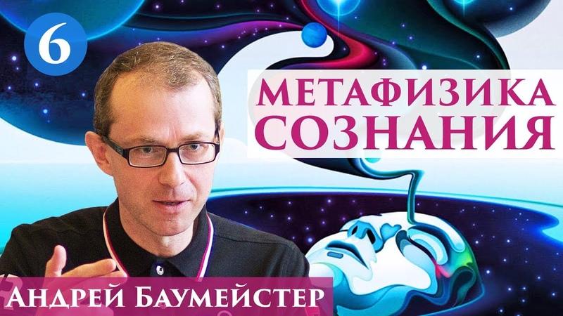 Метафизика сознания. Созерцание сознания: скрытая энергия мышления. 6/14.