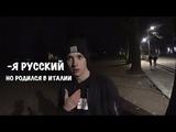 ИТАЛЬЯНЦЫ ГОВОРЯТ О РОССИИ, БОЙ ММА 3 ФЕВРАЛЯ, НОВЫЙ ТРЕК ВАНИ