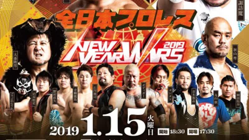 AJPW New Year Wars 2019 (2019.01.15) - День 5