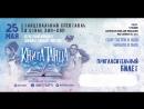 Итоги розыгрыша билетов на отчетный концерт школы танцев Мотив г. Пушкин