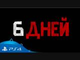 Red Dead Redemption 2   6 дней