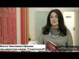 Ефанова Инесса Николаевна