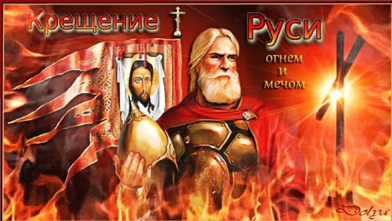 Доказательства что Русь крестили ОГНЁМ и МЕЧОМ в Иудейскую Религию