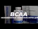 BCAA - быстрое и эффективное восстановление - Myprotein