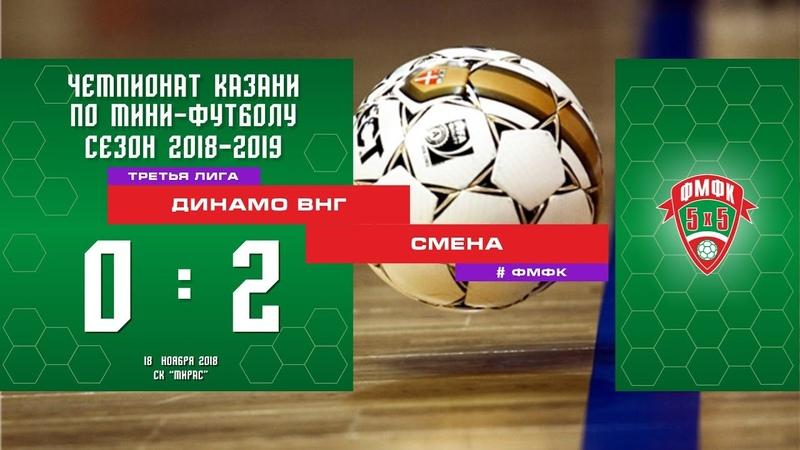 ФМФК 2018-2019. Третья лига. ДИНАМО ВНГ — СМЕНА. 0-2