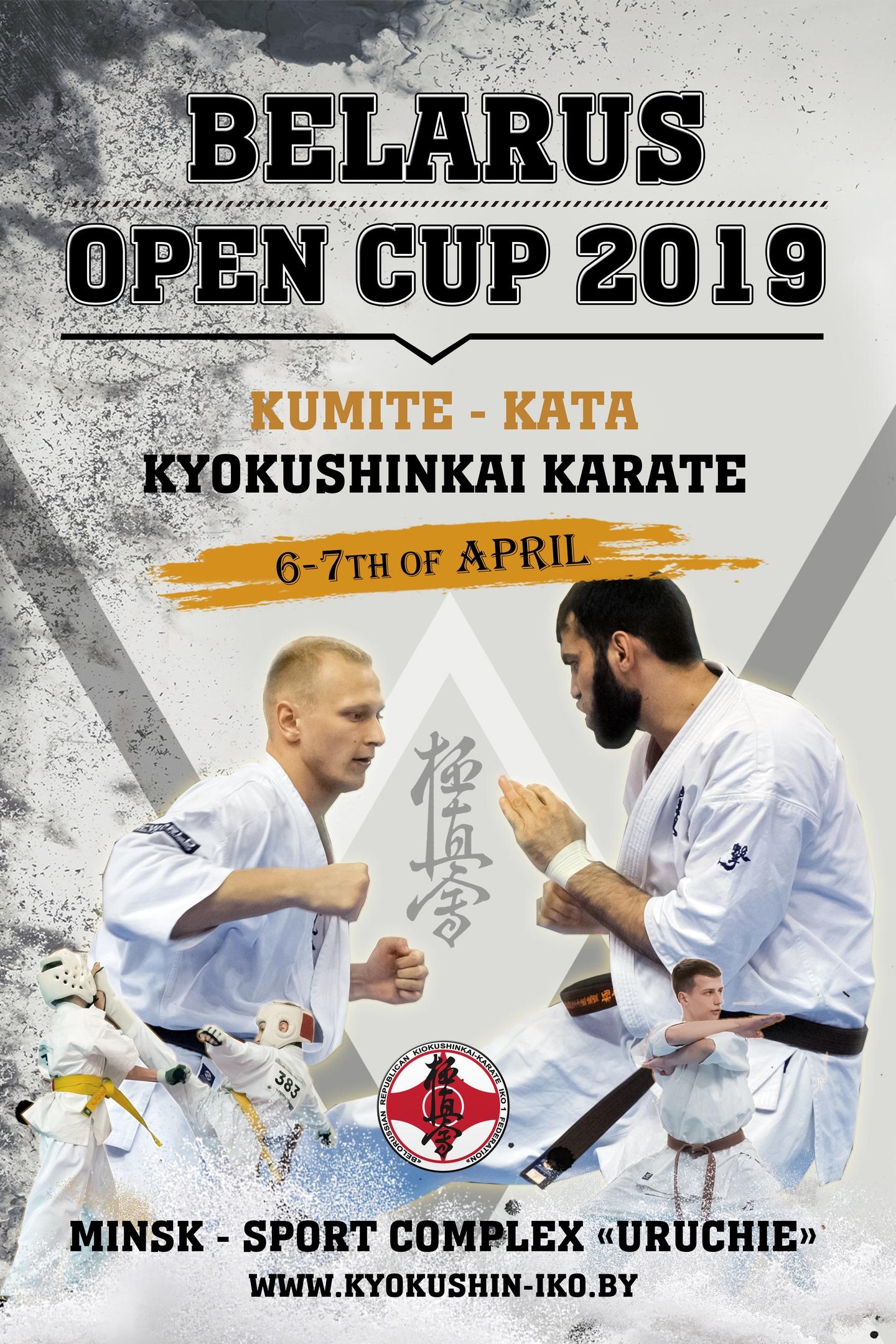 6-7 апреля в Минске пройдет BELARUS OPEN CUP 2019