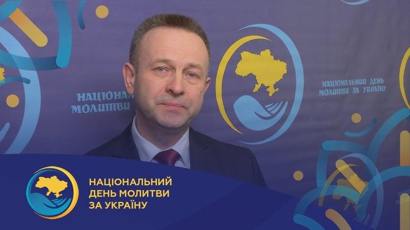 Валерій Антонюк запрошує на Національний День Молитви за Україну 2018