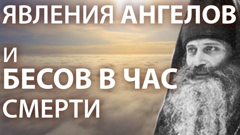 ЯВЛЕНИЯ АНГЕЛОВ и БЕСОВ В ЧАС СМЕРТИ Иеромонах Серафим Роуз