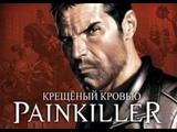 Прохождение игры Painkiller. крещенный кровью. Серия 4