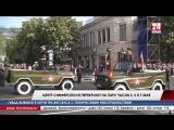 Центр Симферополя перекроют на пару часов 3, 5 и 7 мая из-за репетиции парада ко Дню Победы