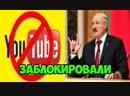 В Беларуси БЛОКИРУЮТ ИНТЕРНЕТ؟