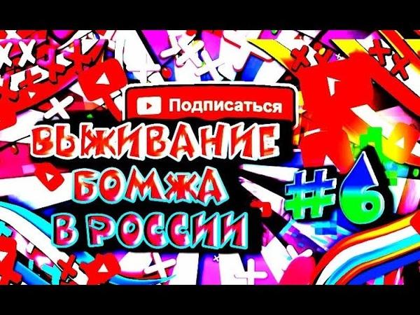ВЫЖИВАНИЕ БОМЖА В РОССИИ 6 ПОСТРОИЛИ ПОРТАЛ В АД