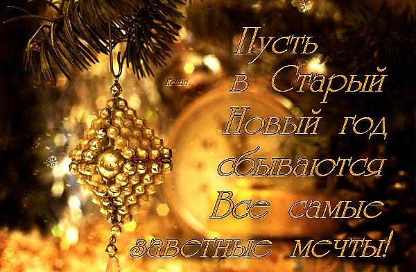 Новый год мы отметили, но юлианский календарь подарил нам еще один новогодний праздник  Старый Новый год, который позволяет нам продлить новогоднее настроение! А для кого-то это еще один повод собраться с друзьями за праздничным столом