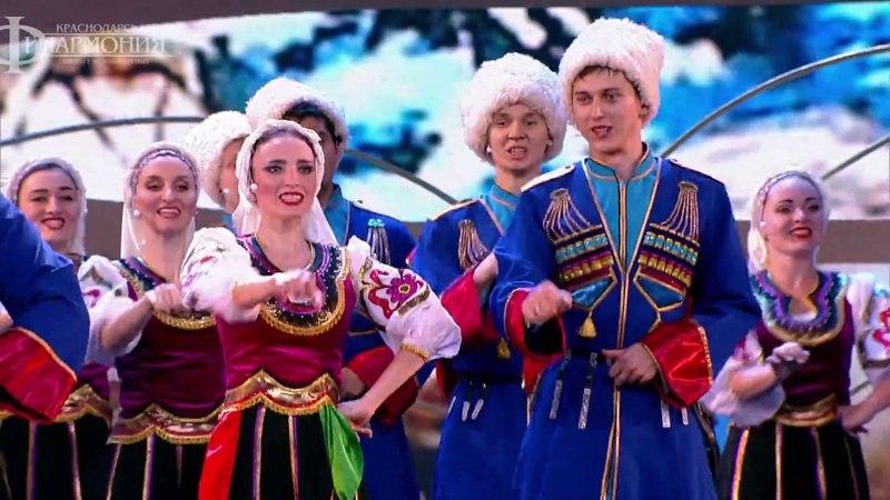 Хор Краснодарской филармонии имени Г.Ф. Пономаренко - Три дня молодца женили