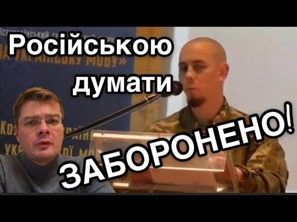 Гвардеец Фарион: Руську мову поставить вне закона и отутюжить танками
