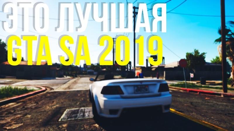 ГДЕ СКАЧАТЬ И КАК УСТАНОВИТЬ GTA SAN ANDREAS 2019 [ЧИСТЫЙ ОРИГИНАЛ!]