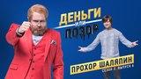 Деньги или позор Прохор Шаляпин (19.02.2018)