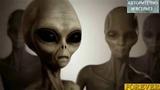 UFO НЛО Гуманоибы Авторитетно Всерьёз 2018 HD