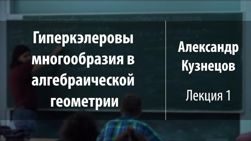 Лекция 1 Гиперкэлеровы многообразия в в алгебраической геометрии Александр Кузнецов