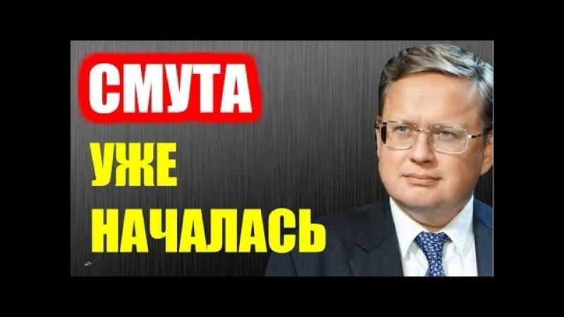 СМУТА уже Началась 2. Михаил Делягин