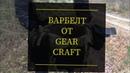 Варбелт от Gear Craft Проект Чистота