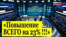 ОБНАГЛЕЛИ вконец СОЦИАЛЬНЫЕ РОЛИКИ на Украине для оправдания роста тарифов