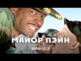 Майор ПэйнКомедия