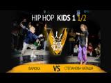 BEST of the BEST Battle V HIP HOP KIDS 1 12 Варюха vs Степанова Наташа