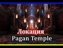Pagan Temple (Квесты для захода, и дорога к топ спотам) Можно было бы рассказать за 2 минуты но...