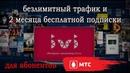 Безлимитный трафик с IVI и два месяца бесплатной подписки - абонентам МТС