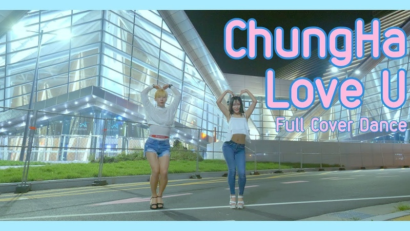 K pop 남자 여자 둘이서 추는 청하 CHUNG HA Love U 러브유 Full Cover Dance 커버댄스 I 4K