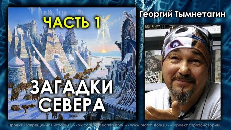 Георгий Тымнетагин Андрей Жуков Загадки Севера Часть 1