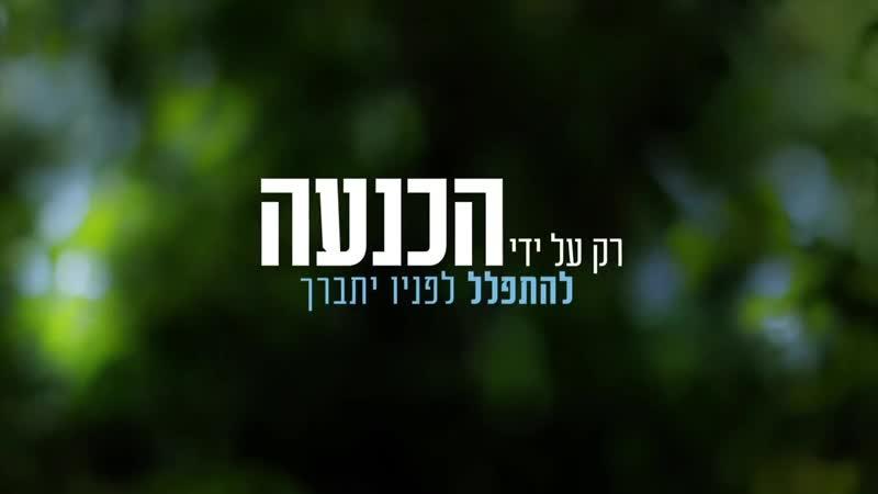 מקהלת 'שיר הלל' - טעם וריח - The Children's Choir 'Shir Halel' - Taam vareach