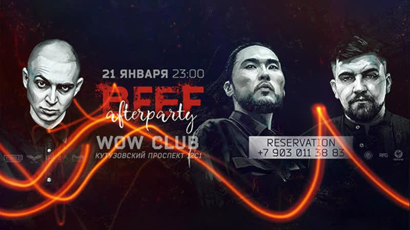 Автопати BEEF (WOW Club)