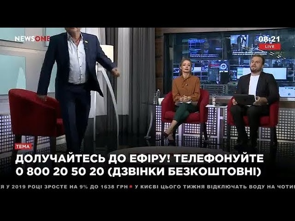 18 сентября 2018 Скандал с гостем в программе Утро на NEWSONE ведущим пришлось прекратить прямой эфир 18 09 18