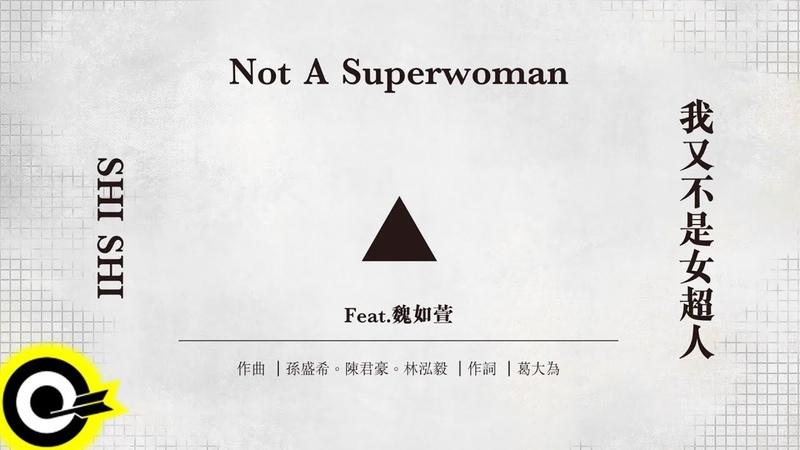 孫盛希 Shi Shi Feat 魏如萱 waa wei【我又不是女超人 Not A Superwoman】Official Lyric Video