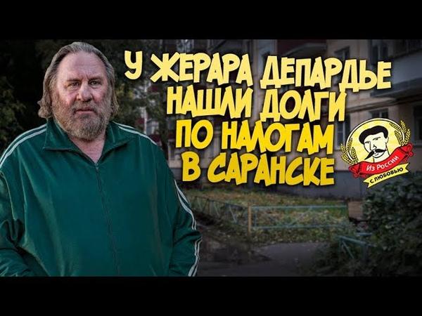 Из России с любовью У Депардье нашли долги по налогам в Саранске