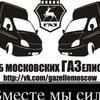 Клуб Московских ГАЗелистов 18+