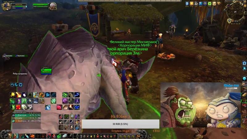 И снова World of Warcraft :) Если вместо него вы видите Dota2 - то вместо меня сидит муж ;)