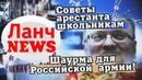 Ланч News Шаурма для Российской армии