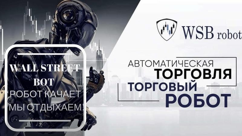 WSB || ТОРГОВЫЙ РОБОТ WALL STREET BOT