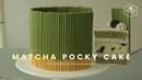 빼빼로 데이⭐️오레오 녹차 빼빼로(포키) 케이크 만들기 : Oreo Matcha Pepero(Pocky) Cake Recipe-Cooking tree쿠5