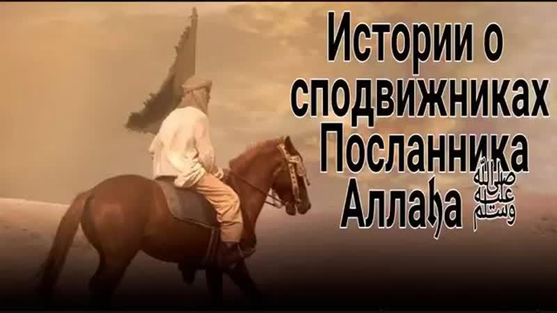 Вождь Правоверных Сподвижник Абдулла ибн Джахш.mp4