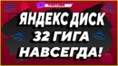 АКЦИЯ ОТ ЯНДЕКСА 32 ГИГА БЕСПЛАТНО И НАВСЕГДА!