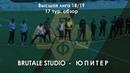 Brutale Studio 4 1 Юпитер Высшая лига КЛДФ 17 тур обзор