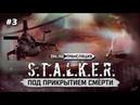 S.T.A.L.K.E.R.: Под Прикрытием Смерти - Как собрать фугас? 💀 Stream 3