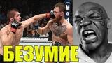 РЕАКЦИЯ БОЙЦОВ НА БОЙ ХАБИБ НУРМАГОМЕДОВ-КОНОР МАКГРЕГОР UFC 229