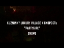 KUZMINKY LUXURY VILLAGE x СКОРОСТЬ - PARTYGIRL (PROMO)