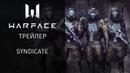Глобальное событие Синдикат в игре Warface